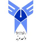 دانشگاه آزاد اسلامی مرند